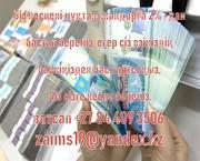 Біз Қазақстанның барлық қалаларына несие береміз